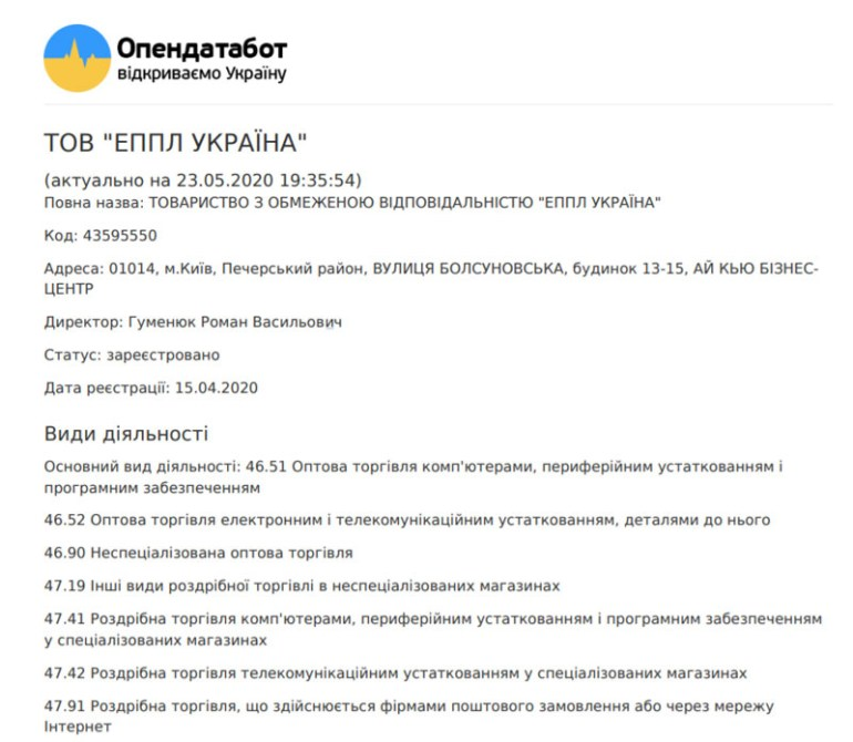 Украинский офис Apple? В Едином государственном реестре появилось ООО «ЕППЛ УКРАЇНА»