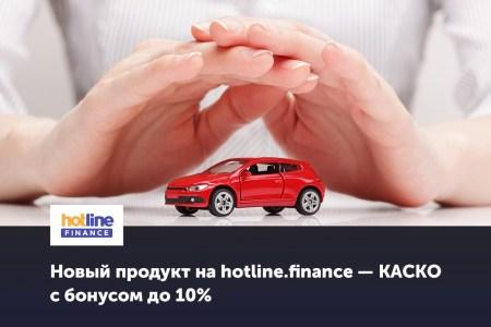 КАСКО — новый продукт на hotline.finance