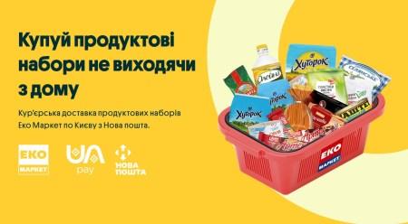 OLX, «ЕКО маркет» и «Нова пошта» запустили в Киеве сервис адресной доставки продуктовых наборов