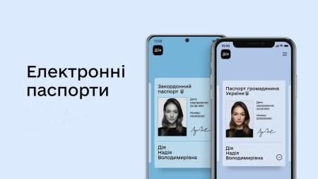 Госпогранслужба и Укрзалізниця: Электронные паспорта в приложении «Дія» можно будет использовать при посадке в поезд, но пересекать с их помощью границу нельзя
