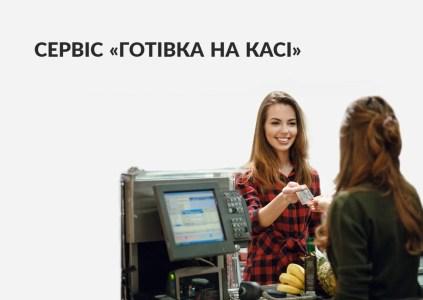 «ПриватБанк» запустил услугу «Наличные на кассе» – выдачу денег с карт через кассы торговых точек