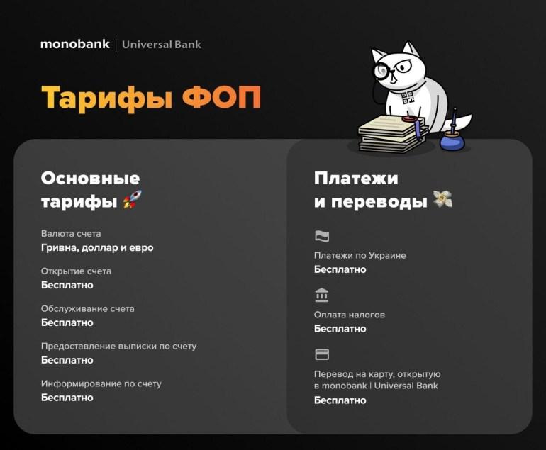 monobank начинает открывать счета для ФОП — бесплатно и без платы за обслуживание