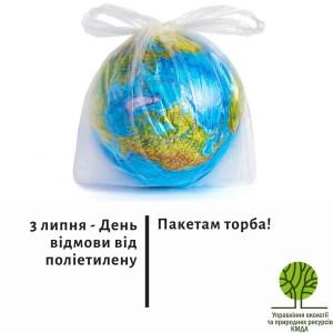 «Пакетам — торба!»: КГГА приглашает киевлян присоединиться к акции «День без полиэтилена», которая пройдет по всему миру 3 июля