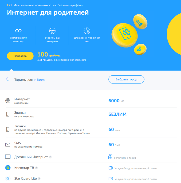 «Киевстар» запустил новый тариф для людей старшего возраста «Интернет для родителей», за 100 грн/мес предлагается 6 ГБ трафика, 60 мин звонков и 60 SMS