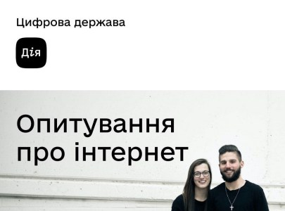 Минцифры продолжает ускорять развитие мобильного интернета — теперь ведомство собирает отзывы по всей Украине