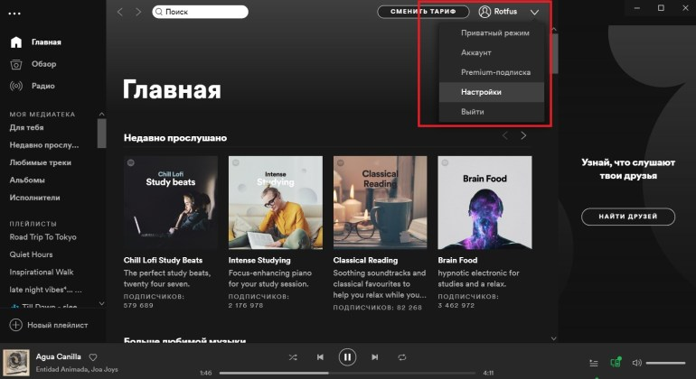 Как добавить недоступные песни в Spotify и как перенести свою музыку