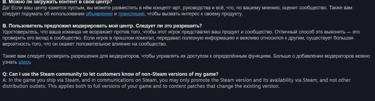 Valve запретила всякое упоминание в Steam игр и дополнений, предназначенных для сторонних магазинов