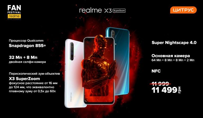 Фестиваль Realme: лучшие смартфоны для школы, университета и работы