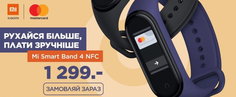 Xiaomi, «АЛЛО» и Mastercard отвечают на наши вопросы о Mi Smart Band 4 NFC в Украине