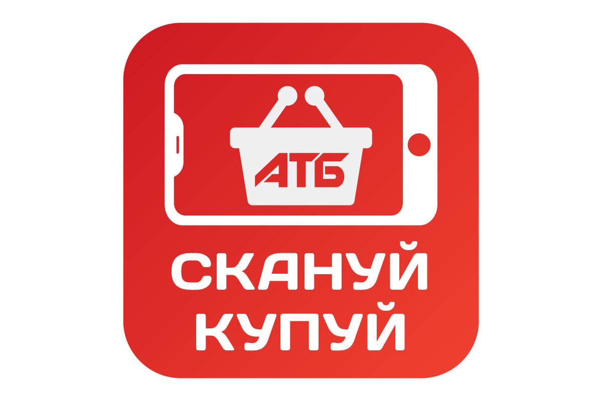 Сеть супермаркетов «АТБ» запустила технологию бесконтактной мобильной оплаты товаров Scan&Go («Скануй Купуй»)