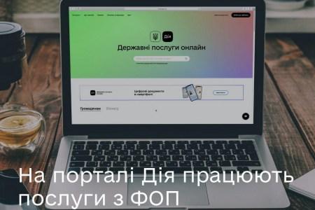 Регистрация ФОП онлайн на сайте «Дія» снова доступна всем желающим