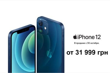 iPhone 12 и 12 Pro в Украине: предзаказы с 23 октября, продажи с 30 октября по цене от 32 тыс. грн