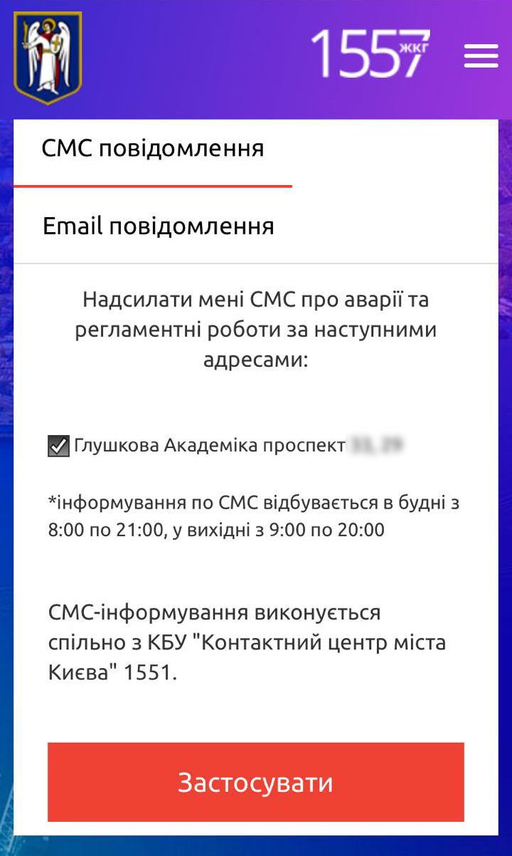 КГГА запустила сервис бесплатного SMS-оповещения киевлян о проблемах с коммунальными услугами
