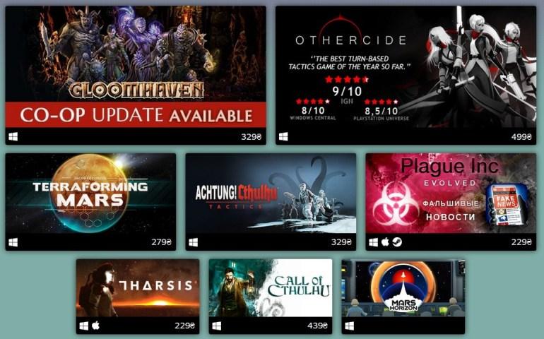"""Steam анонсировал первый """"Фестиваль цифровых настольных игр"""" (21-26 октября)"""