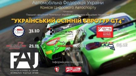 Автомобільна федерація України проводить перший національний чемпіонат з кільцевих гонок по Assetto Corsa