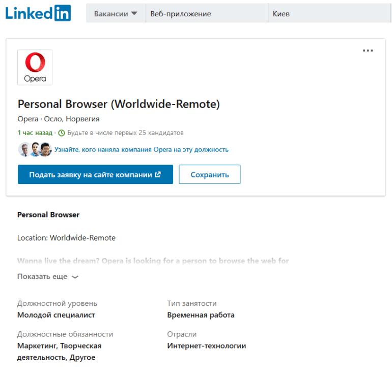 "Opera открыла вакансию ""человека-браузера"", который получит 8 тыс. евро за две недели браузинга"
