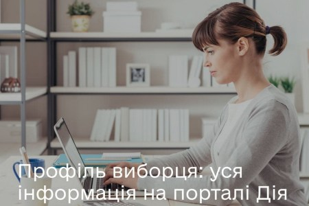 Минцифра частично перенесла личный кабинет избирателя с сайта ЦИК на сайт «Дія», сделав его частью кабинета гражданина (но он пока не работает)