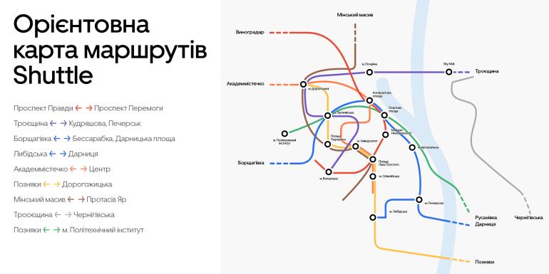 Uber запустил шесть новых маршрутов Shuttle, соединив Троещину, Позняки, Борщаговку и другие районы с центром Киева