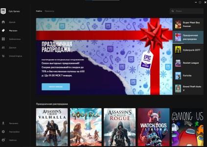 Epic Games Launcher вскоре получит обновление, которое исправит ошибку с чрезмерным потреблением ресурсов CPU