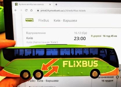 Автобусный лоукостер FlixBus открыл продажу билетов через ПриватБанк
