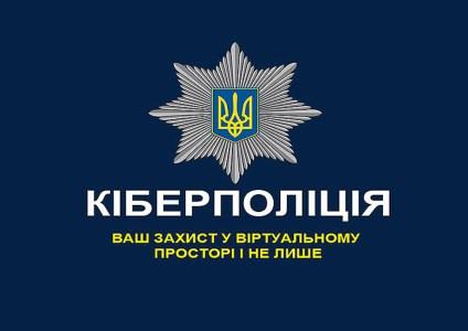 Киберполиция предупреждает о новом мошенничестве под видом материальной помощи в 8 тысяч гривен от Зеленского