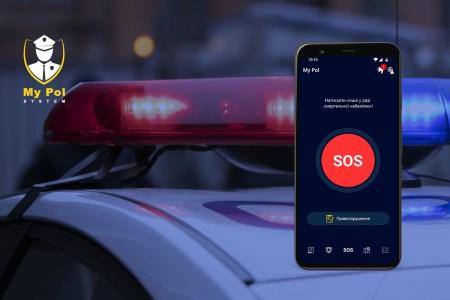 МВС України стало власником мобільного застосунку для виклику поліції My Pol