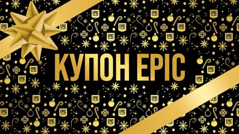 Epic Games Store запускает новогоднюю распродажу, ежедневную бесплатную раздачу игр и дарит купон на 300 грн