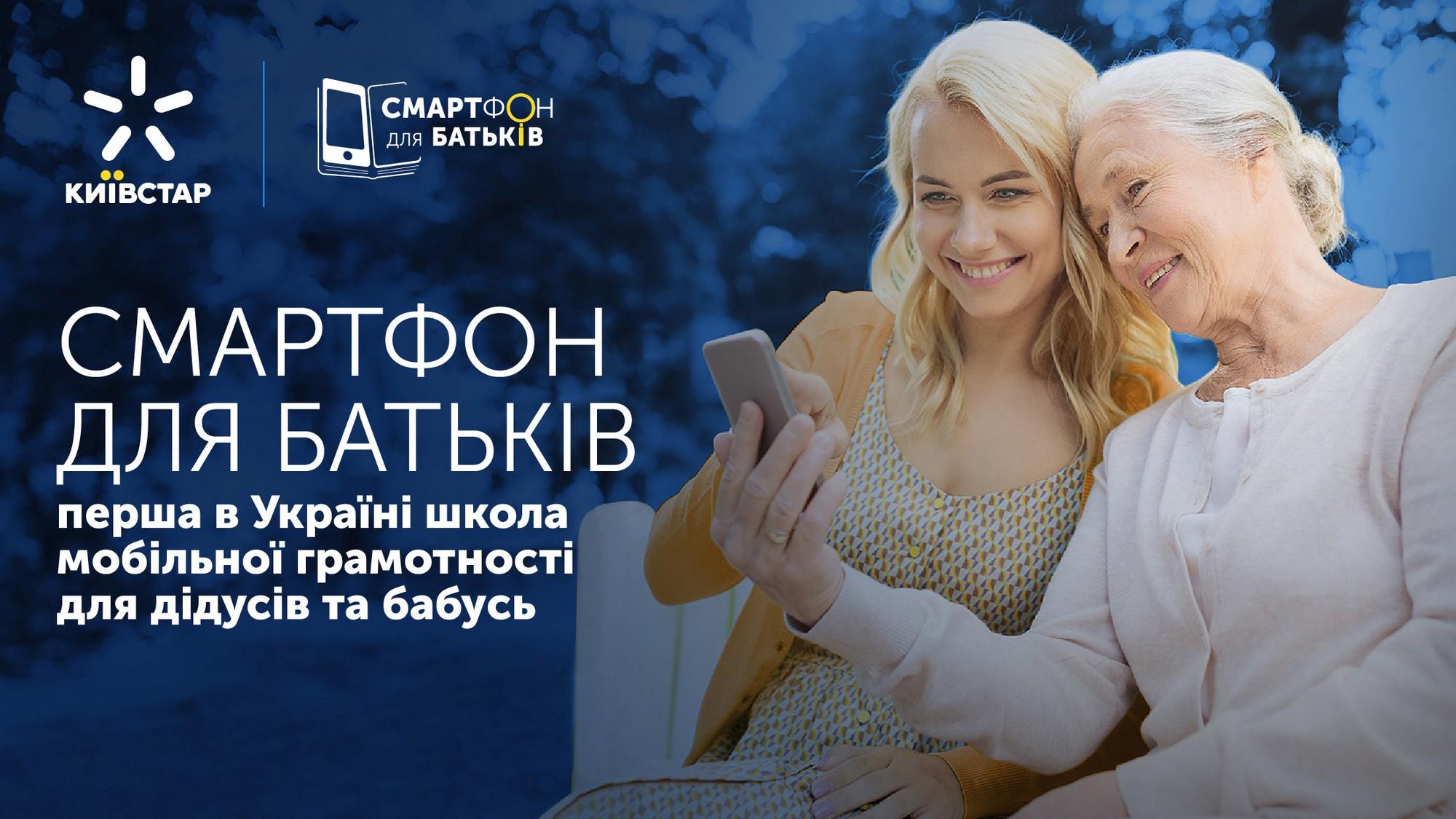 """""""Киевстар"""" выпустил новый сезон курса по мобильной грамотности «Смартфон для родителей» - ITC.ua"""
