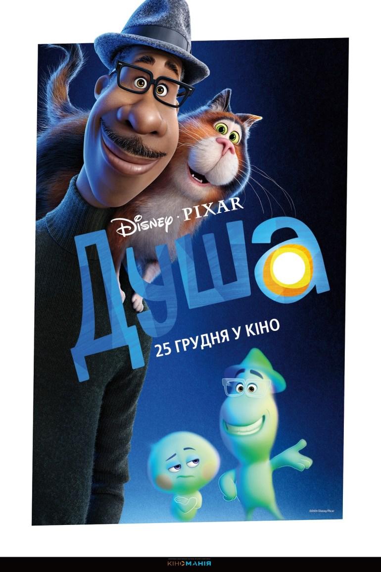 Мультфильм Soul / «Душа» от студии Pixar выйдет в Украине 25 декабря 2020 года - в тот же день, что и цифровой релиз в Disney+