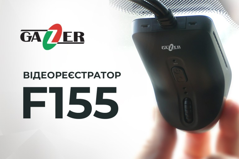 Gazer F155 – первый регистратор с облачным хранилищем и дистанционным доступом к автомобилю 24/7