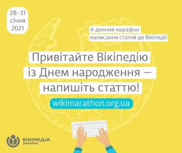 Українська Вікіпедія святкує 17-річчя, з цієї нагоди стартує Вікімарафон наповнення новими статтями