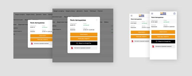 Тепер страховки, оформлені на hotline.finance, можна додавати в гаманець GPay