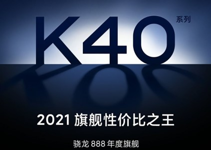 Redmi K40 Pro получит чипсет Snapdragon 888, камеру на 108 Мп и цену $465