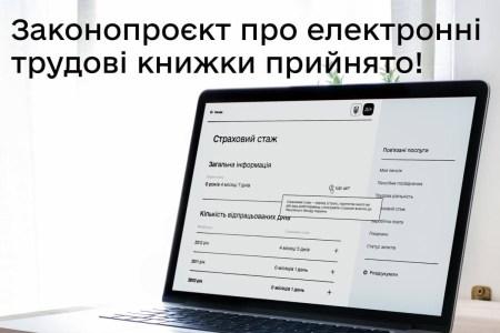 Рада прийняла закон про перехід на електронні трудові книжки. Він займе п'ять років