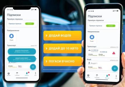 Сервіс Штрафи UA запустив функцію контролю штрафів ПДР для ФОП, які тепер можуть контролювати до 10 найманих водіїв