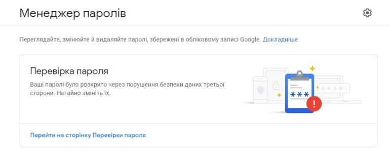 """У """"День безпечного Інтернету"""" Google порадив декілька дій для більш кращого захисту себе і своїх даних в мережі"""
