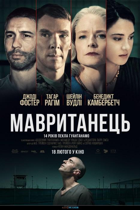 Вийшов трейлер фільму «Мавританець» з Джоді Фостер та Бенедиктом Камбербетчем, знятого за реальною історією в'язня Гуантанамо (прем'єра в Україні - 18 лютого)