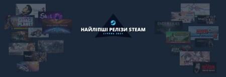 The Medium, Journey To The Savage Planet и Yakuza Remastered: Steam представил Топ 20 лучших новых игр января 2021 года