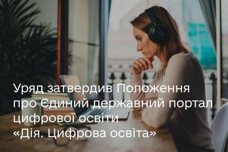 Кабінет Міністрів України затвердив Положення про Єдиний державний портал цифрової освіти «Дія. Цифрова освіта»