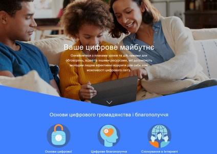 Facebook запускає в Україні платформу з цифрової освіти «Get Digital»