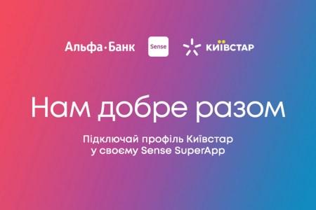 Альфа-Банк Україна і Київстар об'єднали доступ до рахунків в Sense