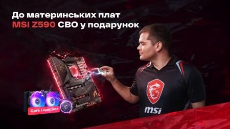 MSI дарує СВО MAG CoreLiquid 240R за покупку материнської плати Z590 з процесором Intel 11 Gen