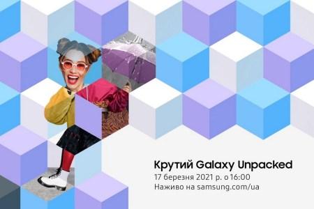 Трансляція Samsung Galaxy Unpacked з очікуваним анонсом Galaxy A52 та A72 — початок о 16:00