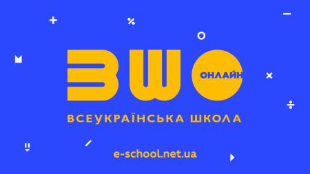 «Всеукраїнська школа онлайн»: Кількість користувачів зросла до 140 тис., освітню платформу відвідують зі 103 країн світу