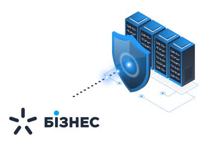 Київстар запустив для бізнес-клієнтів сервіс комплексного захисту від DDoS-атак AntiDDoS