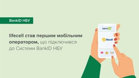 lifecell став першим мобільним оператором, що підключився до Системи BankID НБУ