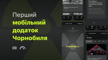 До 35-х роковин аварії на Чорнобильській атомній електростанції презентували мобільний AR-застосунок Chornobyl App