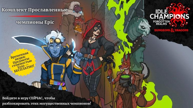 В Epic Games Store раздают внутриигровые предметы для Idle Champions of the Forgotten Realms общей стоимостью более $100