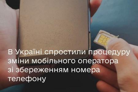 З 1 грудня 2021 року в Україні спростять процедуру MNP — номер можна буде змінити за добу, звернувшись лише до нового оператора
