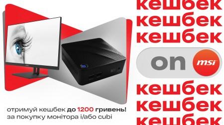 Весняна вигода від MSI: отримай кешбек до 1200 грн за покупку моніторів PRO серії та міні-пк CUBI!